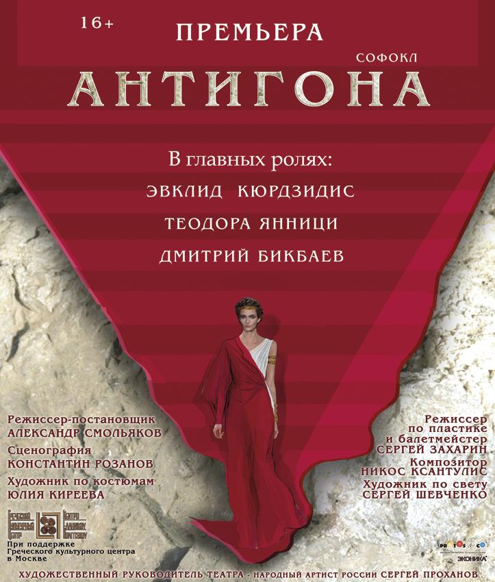 translation antigone