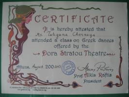 Сертификат Т.Черной.jpg